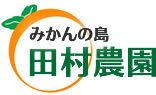 みかんの島ー田村農園 (えひめ orange farm)