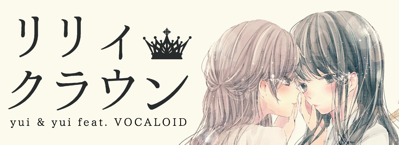 yui feat.VOCALOID Albums