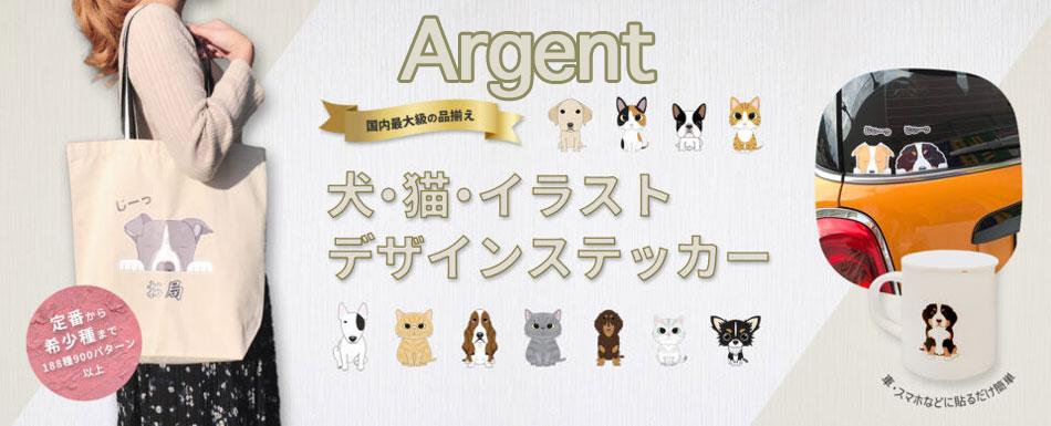 犬・猫・イラストデザインステッカー Argent
