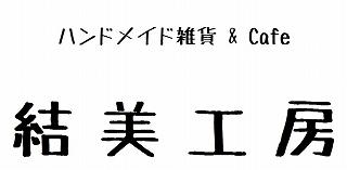 ハンドメイド雑貨&Cafe 結美工房