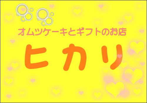 出産祝い♡オムツケーキ