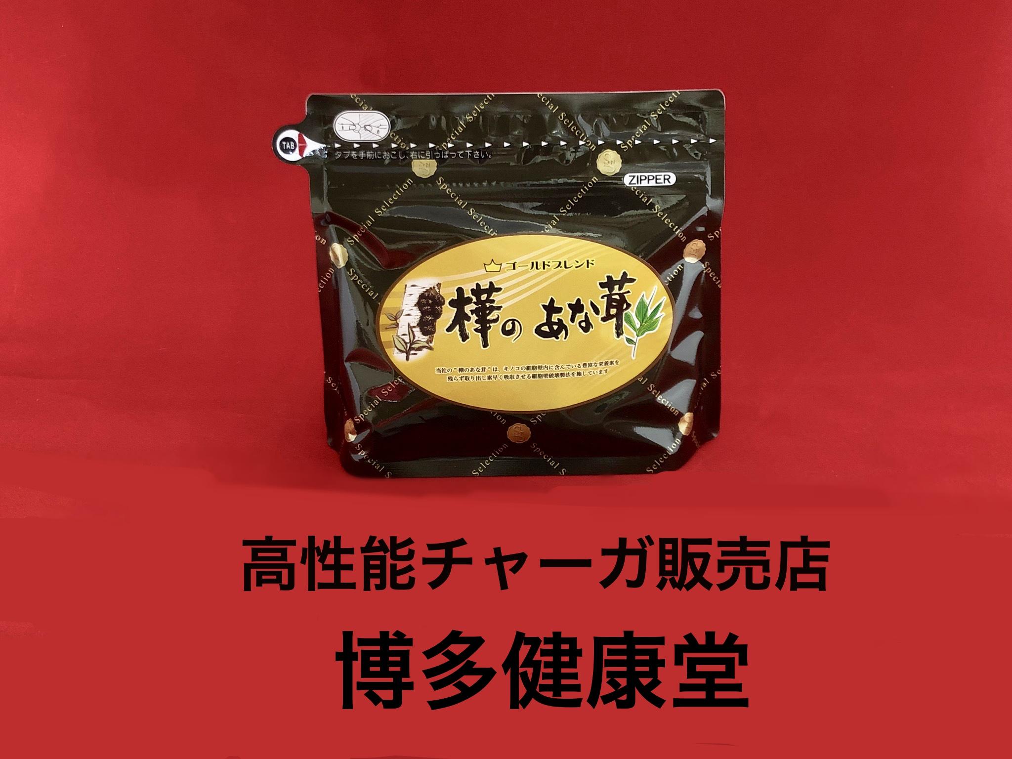 「高品質チャーガサプリ販売店」博多健康堂