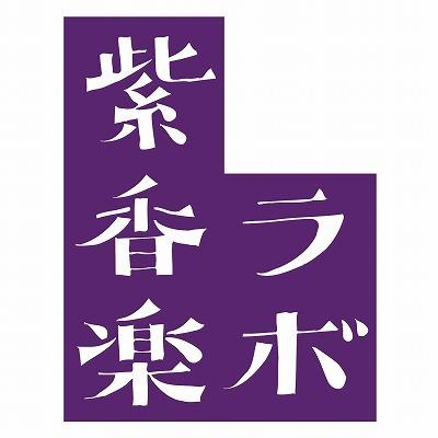 紫香楽ラボ ~陶器(信楽焼)専門店~