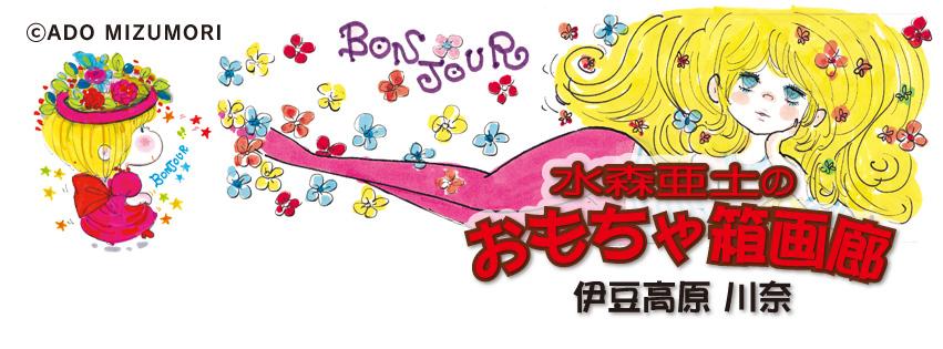水森亜土のおもちゃ箱画廊