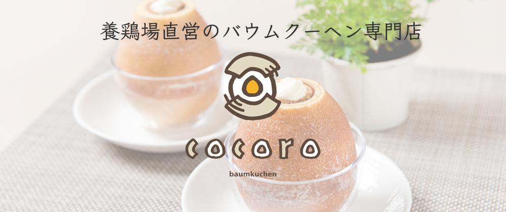 バウムクーヘン専門店 『cocoro』