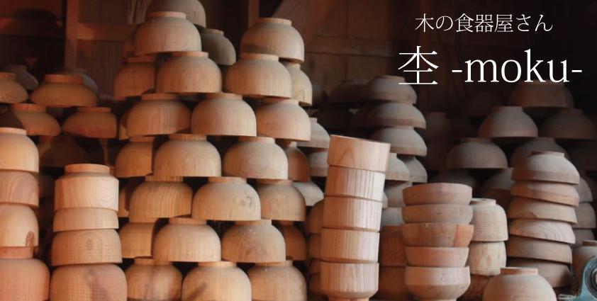 木の食器屋さん 杢-moku-