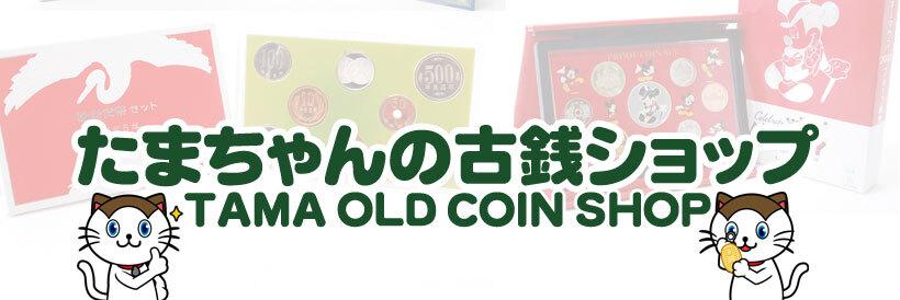 たまちゃんの古銭ショップ