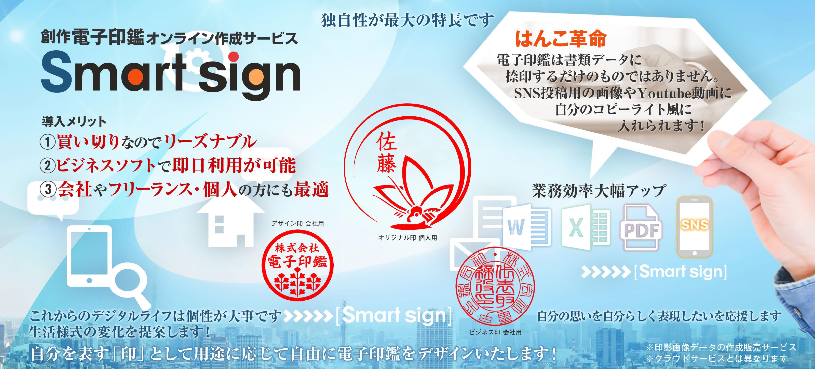 電子印鑑オンライン作成サービス Fashionable electronic seal stamp service