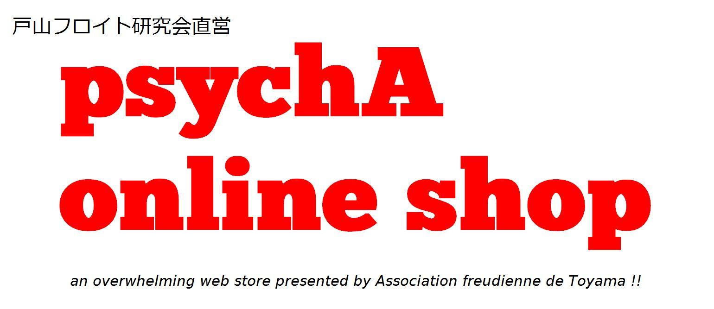 戸山フロイト研究会オンラインショップ