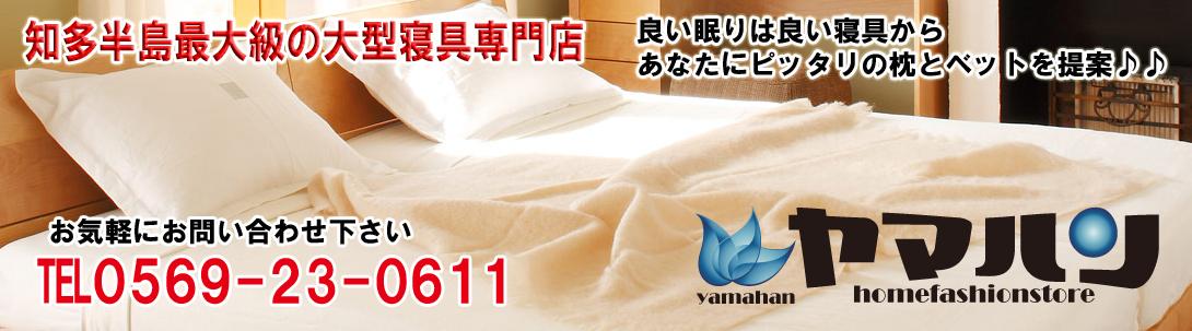 ヤマハン寝具専門店 マニステージ半田