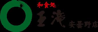 和食処 王滝 安曇野店