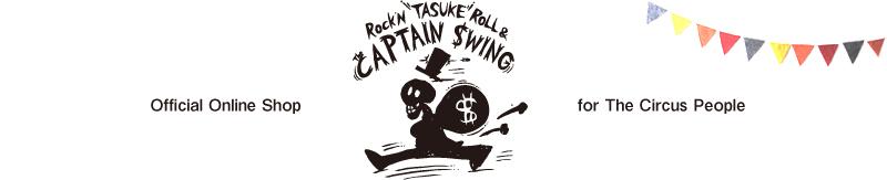 ロックンタスケロール & ザ・キャプテンスウィング Official Online Shop