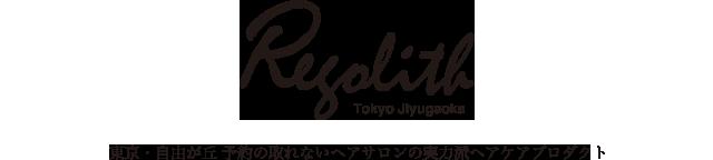 Regolith Tokyo Jiyugaoka (レゴリストーキョージユウガオカ)
