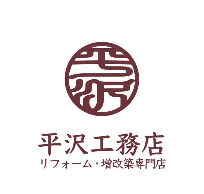 平沢工務店