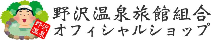 野沢温泉旅館組合オフィシャルショップ