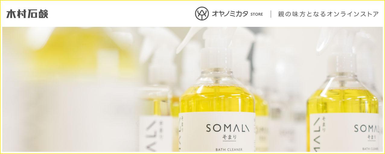 木村石鹸|オヤノミカタストア