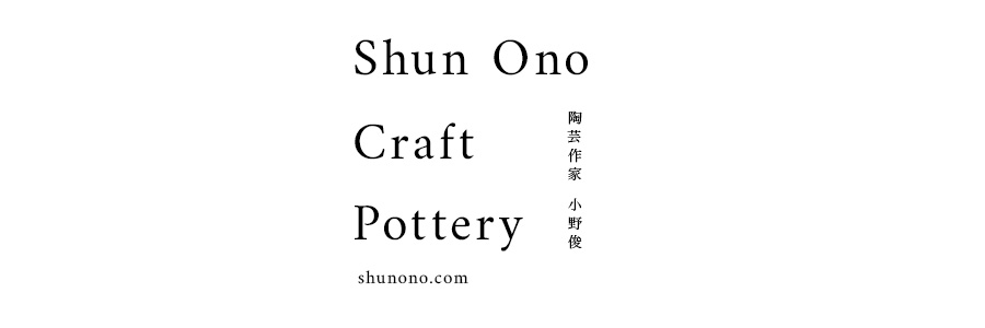 Shun ono craft pottery |  陶芸作家 小野俊