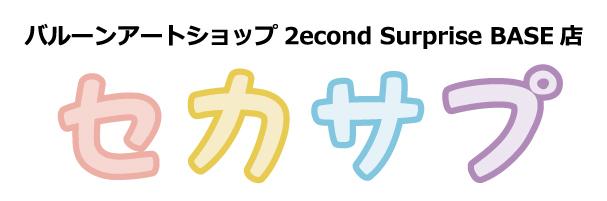 バルーンギフト・バルーンアート専門店 2econd Surprise(セカサプ)