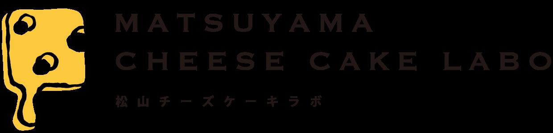 松山チーズLABO|愛媛県松山チーズケーキ専門店