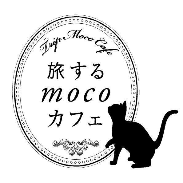 旅するmocoカフェ