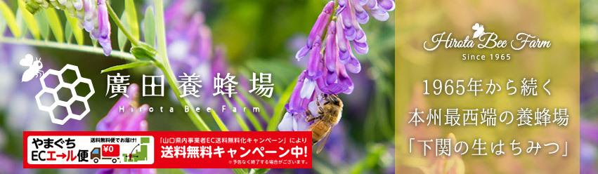 廣田養蜂場オフィシャルショップ