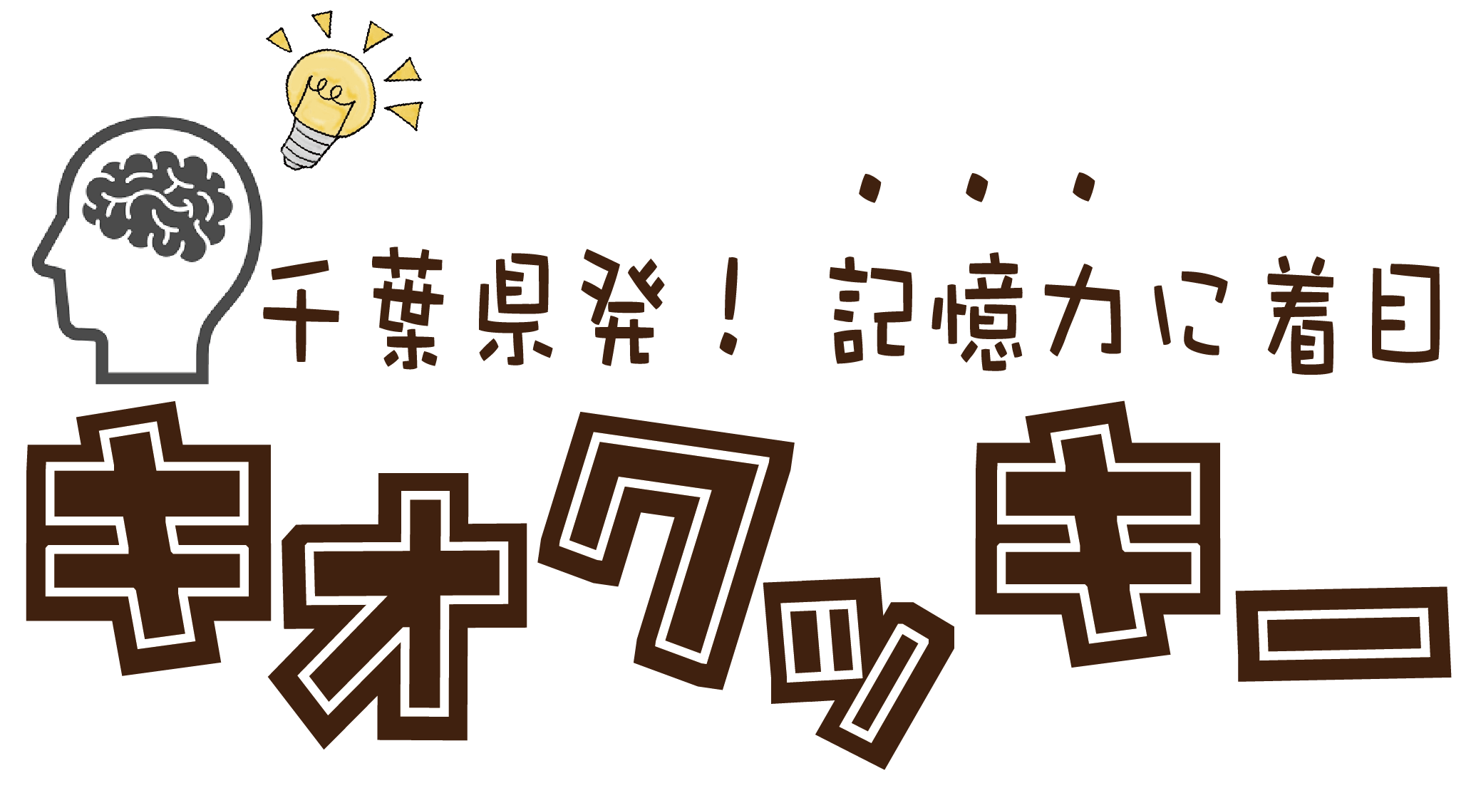 【キオクッキーオンラインショップ】