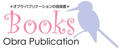 BOOKS*オブラ・パブリケーション