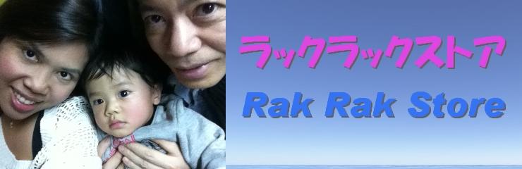 ラックラックストア (Rak Rak Store) - タイからの輸入品や電子書籍のネットショップ