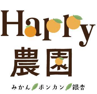 伊勢志摩Happy農園 みかん・ポンカン・銀杏