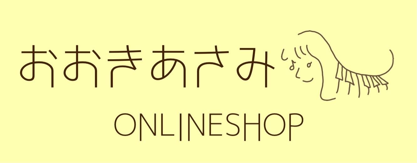 おおきあさみONLINE SHOP