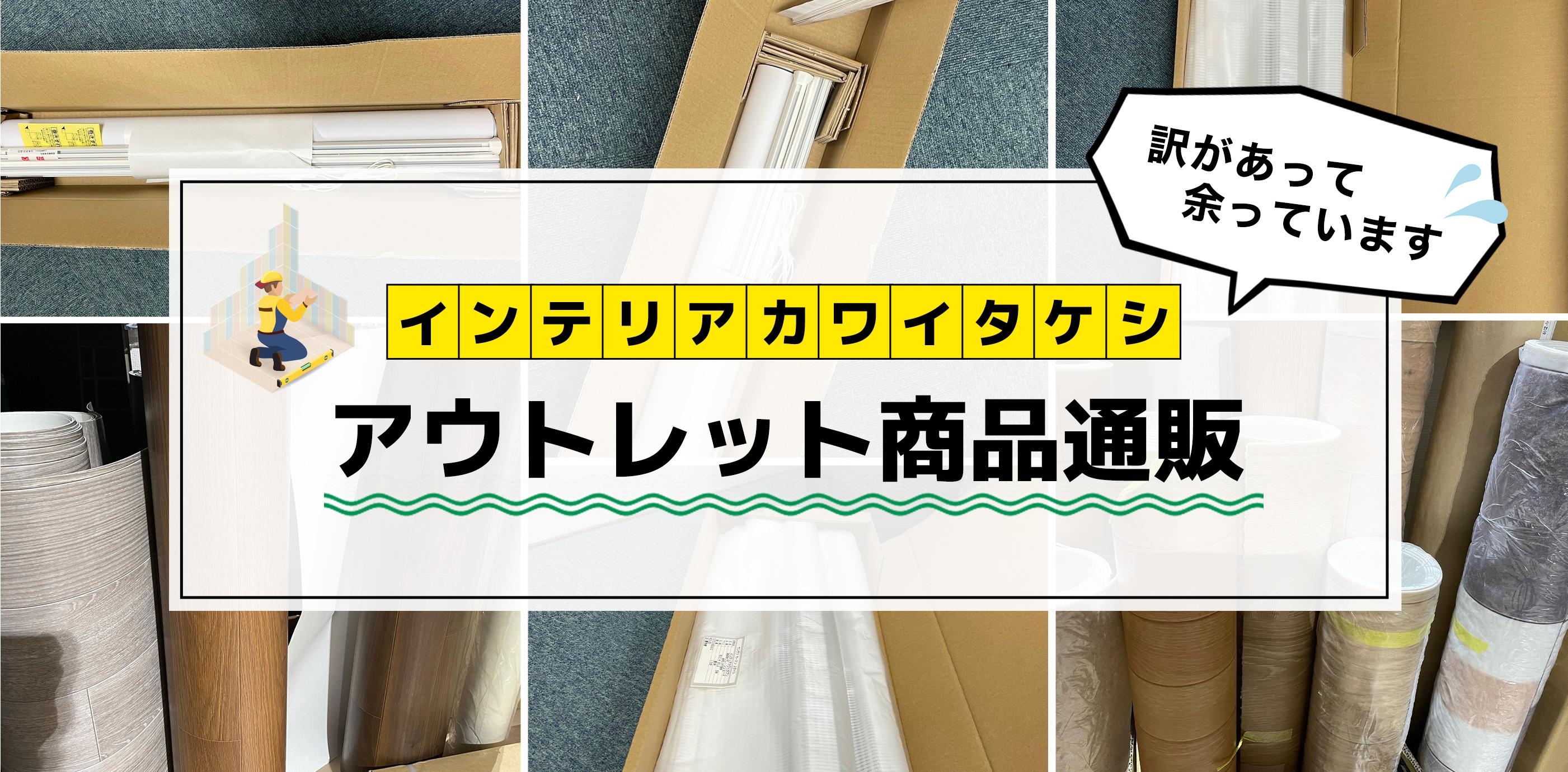 インテリアカワイタケシ通販サイト