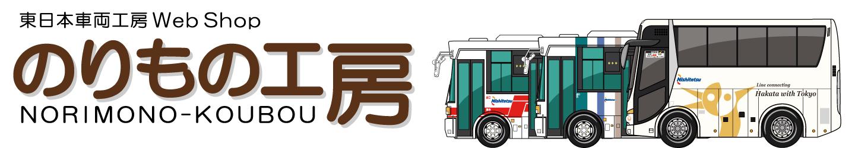 東日本車両工房 WebShop「のりもの工房」