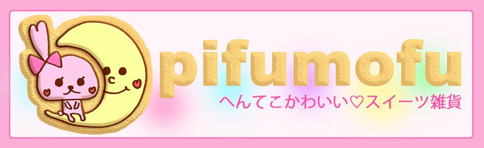 pifumofu♡へんてこかわいい スイーツ雑貨