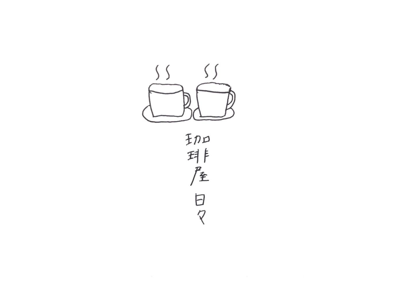 珈琲屋 日々