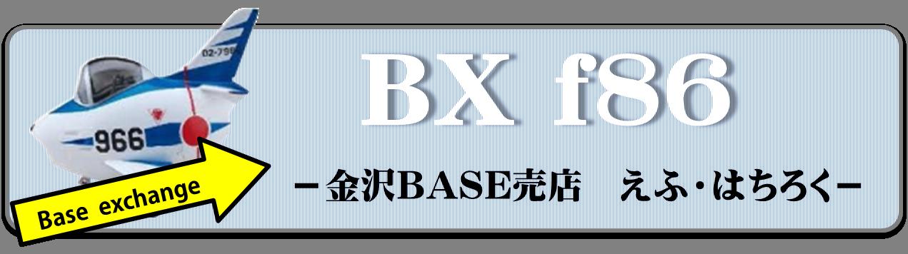 BXf86-金沢BASE売店-