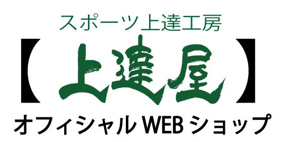 【上達屋】オフィシャルWEBショップ