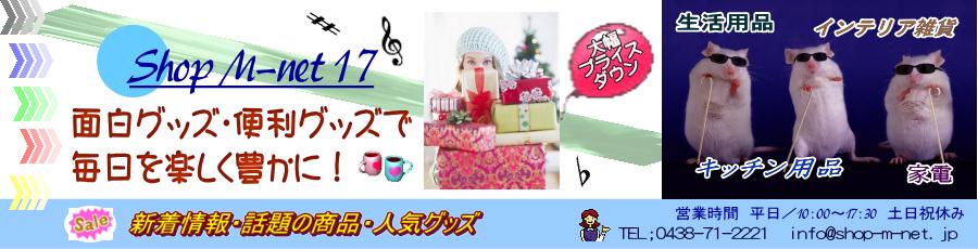 便利グッズ、キッチン用品の専門ショップーShop M-net17
