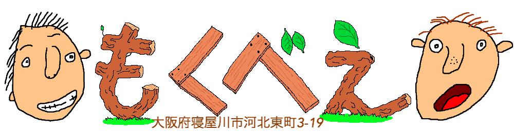 もくべえ 木工作品