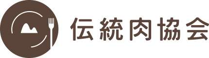 伝統肉協会 通信販売WEBサイト