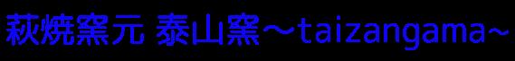 萩焼窯元 泰山窯