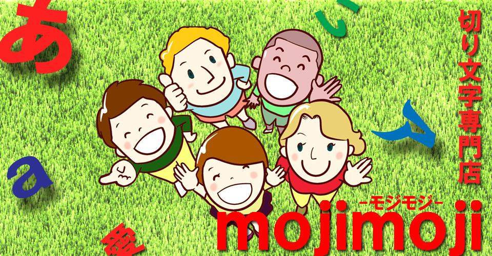 モジモジ(mojimoji)