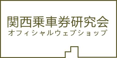 関西乗車券研究会ショップ