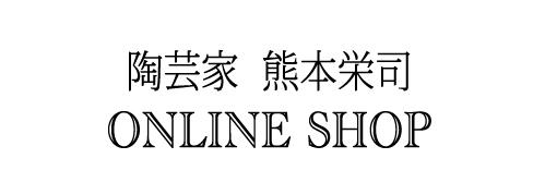 陶芸家 熊本栄司 ONLINE SHOP