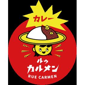 本格スパイスカレー専門店:ルゥカルメン(RUE CARMEN)