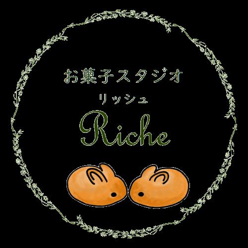 お菓子スタジオRiche(お菓子スタジオリッシュ)