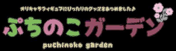 ぷちのこガーデン - オリキャラフィギュアにぴったりのミニチュアを厳選してお届け