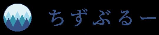 藍染工房ちずぶるー / Japanese Indigo Blue Dye Studio chizu blue