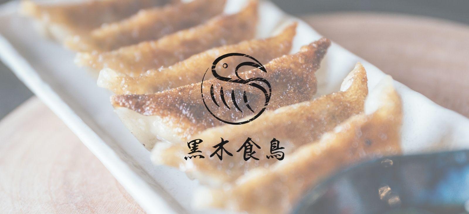 黒木食鳥(地鶏餃子)