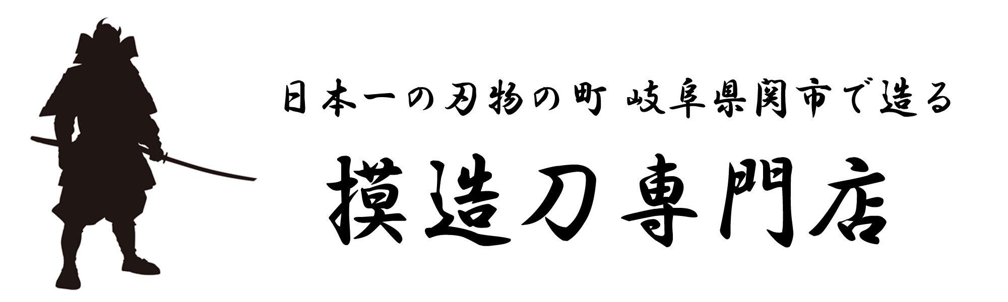 模造刀専門ショップ~BLESSWORLD刀剣