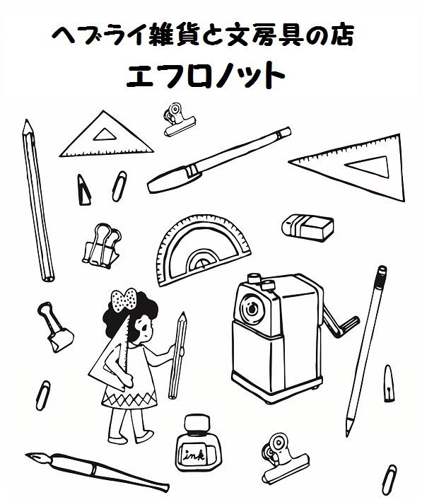 ヘブライ雑貨と文房具の店 エフロノット